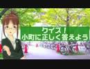 【秋月律子】クイズ!小町に正しく答えよう【誕生祭】