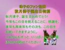 【橋口P】高知競馬 2012.6.23 8R 秋月律子誕生日特別【神実況】