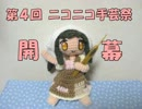 【ニコニコ動画】【OP】第4回ニコニコ手芸祭 開催宣言を解析してみた