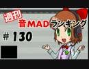 週刊音MADランキング♯130 -6月第3週-