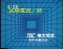 東北放送 放送開始1996年