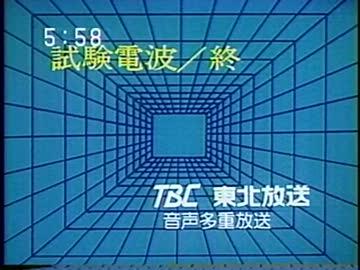 東北放送 放送開始1996年 - nico...