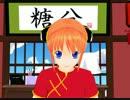 【MMD】神楽のびんた【銀魂】 thumbnail