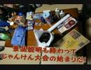 【ニコニコ動画】ぐらきゅ~の車道<141話> 山梨オフPart.2を解析してみた