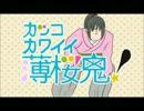 【手描き】カッコカワイイ薄桜鬼!【薄桜鬼】
