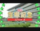 第53回宝塚記念【GⅠ】