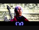【DMC HD】Stylishなゲームを格闘でぶっぱプレイ【DMD】 Mission 15 thumbnail