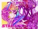 【ニコニコ動画】[東方名曲]STARSHIP 2012 (Vo.Nana Takahashi) / SOUND HOLICを解析してみた