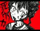 『死ノウカ』重音テトオリジナル