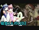 ♥幼女2人のL4D2、もとい、L2D2!♥ パッシング編 part.1 thumbnail