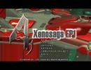 Xenosaga de バイオハザード4