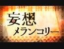 【ニコカラ】妄想メランコリー <OFF Vocal> thumbnail