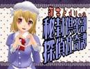 【ゆっくりクトゥルフ】蓮子とメリーの秘封倶楽部探偵社奇譚 05