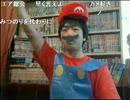 【2012/6/27 17:30】ピョコ生#041 マリオ