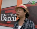 ライターX増刊号(東海版)Slot Space BaccuS7編 第1話