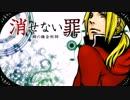 【ニコカラ】消せない罪【off vocal】 thumbnail