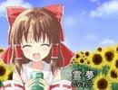 【クッキー☆MAD】フォーチュンクッキー☆