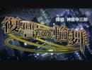 探偵 神宮寺三郎 復讐の輪舞 OP (オープニング)