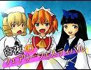 【第4回東方ニコ童祭】白夜のフェアリーフェスティバル【アレンジ】