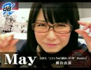 "May [dBX""ニャンちゅう斜め30度""Remix] / 横山由依 thumbnail"