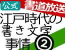江戸時代の読み書き事情 第2回 2/5