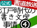 江戸時代の読み書き事情 第2回 4/5