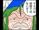 【第4回東方ニコ童祭】東方グルグル