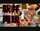 【駅弁を再現してみよう】9・シウマイ弁当(東海道新幹線・新横浜駅)