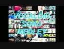 【ニコカラ】My Favorite Vocaloid Song Medley【VOCALOIDメドレー/アレンジ:M.Iz】