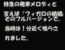 【ニコニコ動画】京阪特急の昔の発車メロディがまだ長かった時代を解析してみた