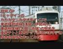 日常OPで伊勢崎・桐生線の駅名歌う。の駅舎合成版を作った