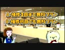 【ニコニコ動画】何もないところからライダーになってみた!!!part01を解析してみた