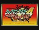ロックマンエグゼ4 トーナメント レッドサン を実況プレイ part1 thumbnail