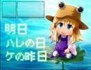 【ニコニコ動画】【第4回東方ニコ童祭】明日ハレの日、ケの昨日【アレンジ】を解析してみた