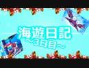 【海遊記(5号機)】海遊日記~3日目~【パチスロ】 thumbnail