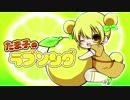 たま子のラブソング(カラオケVer)