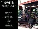 【第4回東方ニコ童祭】午後の日和、ココアにより。【ボサノバ合作】