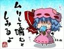 【疾走アレンジ】 亡き王女の為のセプテット ~東方紅魔郷~