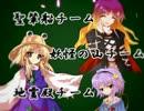 【第4回東方ニコ童祭】東方幻想将棋PV・改【遅刻組】 thumbnail