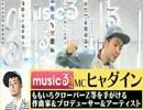 musicる さーずでぃ 6/28 thumbnail