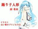 踊り子人形【オリジナル曲】