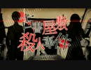 【初音ミク】 古書屋敷殺人事件 【女学生探偵シリーズ】