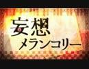 【姫宮(ひめみゃあ)】妄想メランコリー【歌ってみた】