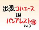 出張コハエース IN バンプレスト(プライズCM付き) その3『ネロ祭りしらないの?』
