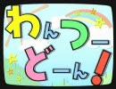 KID / My Merry Maybe - わんつーどーん -
