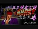【β1公開中】LAST BRONXのKUROSAWAを2D化・その四【mugenラスブロ】