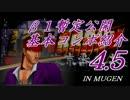 【β1公開中】ラスブロのKUROSAWAを2D化・コンボ動画【mugen】