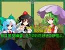 【東方花映塚】⑨完璧最強宣言【ゆっくり実況プレイ】part.6