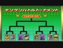 ロックマンエグゼ4 トーナメント レッドサン を実況プレイ part4