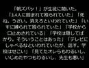 【ニコニコ動画】【協力求む!!】大津市男子生徒自殺事件とその裏に隠された真実youtubeを解析してみた